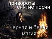Гадание магия помощь Обряд на женскую/мужскую привлекательность.