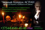Предоставляю услуги черного колдуна, Viber +375444684648