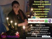 Магия чёрная и болая ЭКСТРАСЕНС Диана Леонидовна