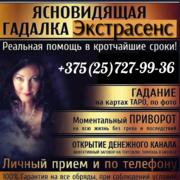 Магия привороты гадание Бобруйск