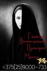 Тел +375(25)9000-733 КОРОЛЕВА Магии Наталья Владимировна
