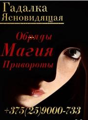 проверенна  гадалку-ведьма в Бобруйске Гадалка в городе бобруйск.